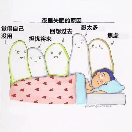 可爱失眠文字图片