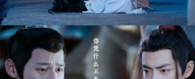 陈情令:江澄知道魏无羡剖金丹,哭的头都晕了!为什么不告诉我!
