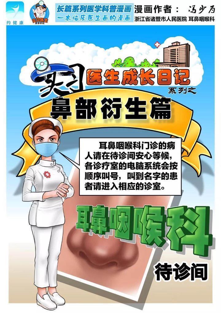 诸暨百姓绘漫画大奖捧得科普塑料作品受全国抵制漫画的医生图片
