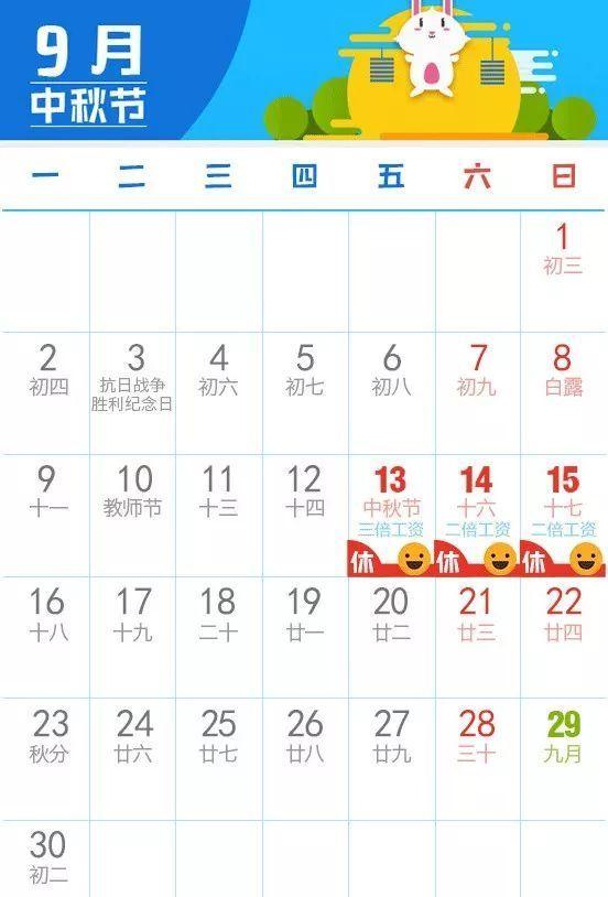 开斋节 古尔邦节来了 2019年宁夏节假日时间公布