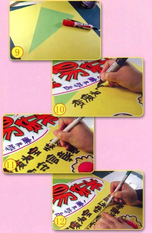 幼儿园手绘pop海报——彩色海报制作过程