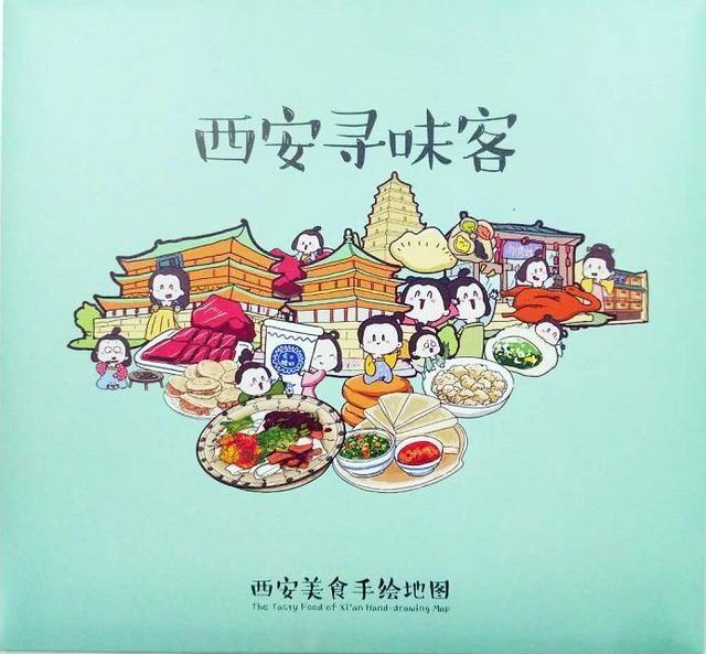西安寻味客美食手绘地图,萌系吃客必备!