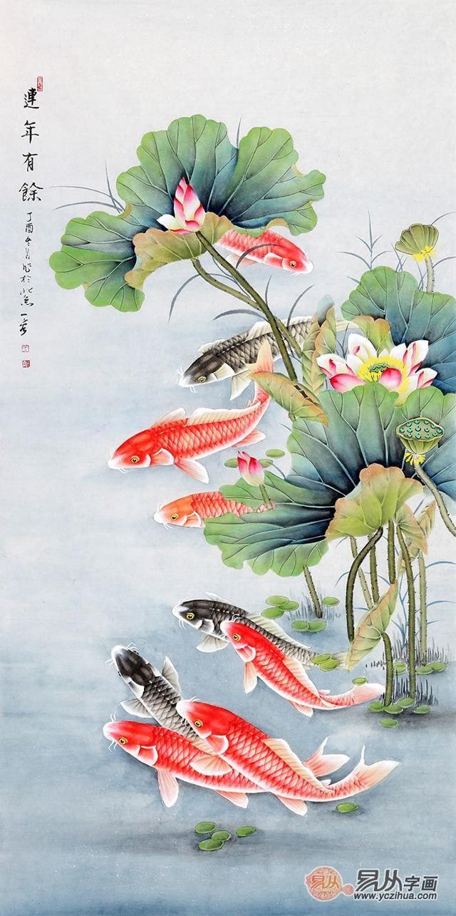 荷花鲤鱼图 王一容工笔画九鱼图《连年有余》(作品来源:易从网) 荷花鲤鱼图是我国传统吉祥图案,由莲花和鲤鱼组成。莲是连的谐音,鱼是余的谐音,所以称为连年有余。连年有余是称颂富裕祝贺之词。象征富贵,有余而富足。荷花鲤鱼的完美结合,寓意吉祥美好,连年有余,招财纳福,趋吉避凶。荷花鲤鱼寓意之美,还在于看见墨绿的荷叶舒展,露珠滚动,荷花高洁优美,素雅动人,鱼儿潜游,心中就觉得舒服,非常宁静,可谓非常享受。