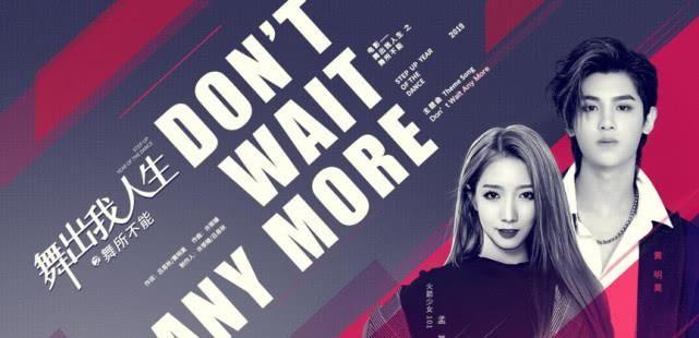 《舞出我人生之舞所不能》主题曲MV:孟美岐黄明昊诠释街舞梦
