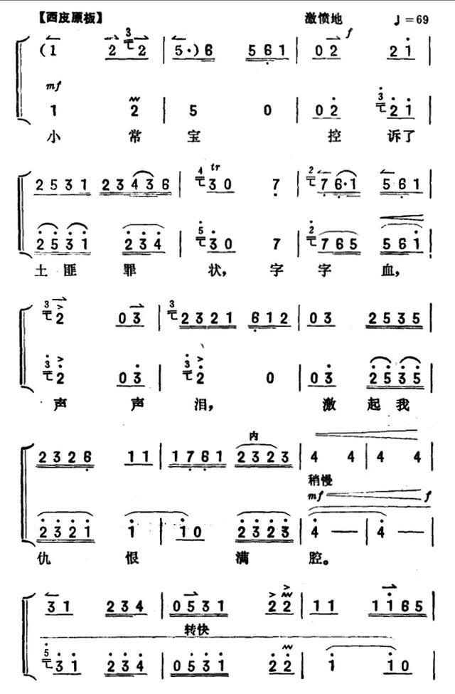 简谱:现代京剧《智取威虎山》选段曲谱,管叫山