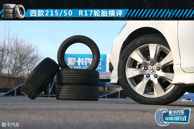 本次参加测试的四款轮胎有个性也有共性,而对于静音和舒适性,都是它
