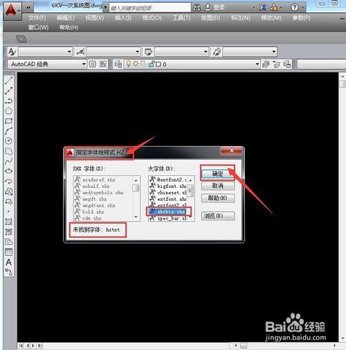 CAD2014打开时v线条缺少SHXcad线条文件缺失图片