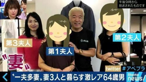 日本男子实现一夫多妻,过着另类的幸福生活
