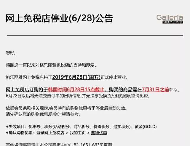 """韩国免税店即将倒闭,一大波代购又要""""疯""""了……"""