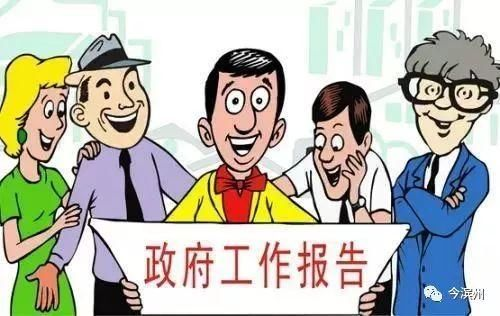 直播两会:一起看2019年滨州市政府工作报告