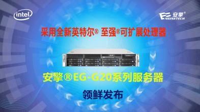 安擎 第二代服务器闪亮参展英特尔北京发布会