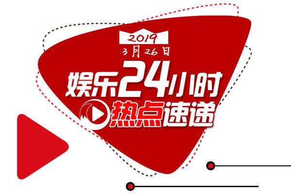 【娱乐24小时】袁立宣布结婚;张俪方否认恋情;李小璐公开diss贾乃亮?