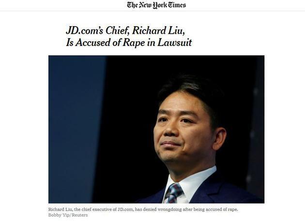 刘强东被指控六项罪名涉事女生已退学接受治疗