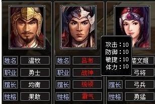 七雄争霸武将技能选择攻略