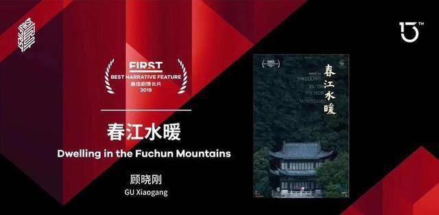 第十三届FIRST青年影展闭幕 杭州导演拿下两个大奖