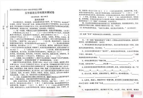 【有趣】乐山一小学语文试卷通篇美食!学生做得流口水.