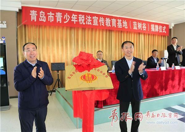 青岛青少年税法宣传基地平度蓝树谷正式揭牌