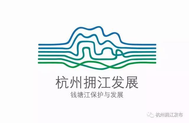 杭州拥江发展logo设计方案前20名公布,网络评选正式开启!