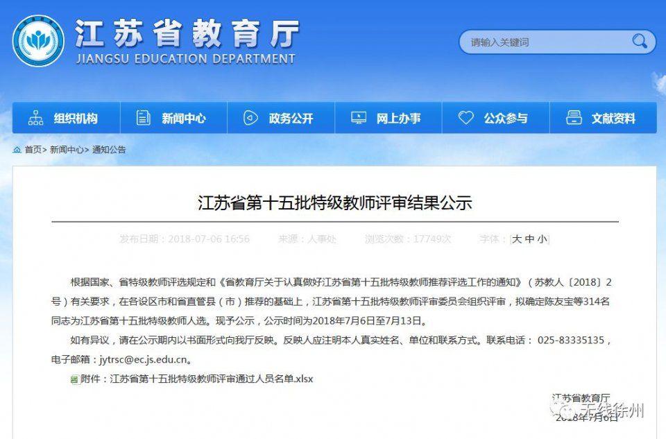 徐州40人入选!江苏314名特级教师公示,看看有你认识的老师吗?