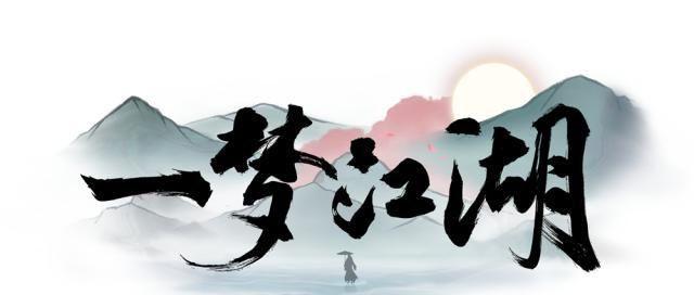 江湖新生《一梦江湖》(原楚留香手游)今日公测