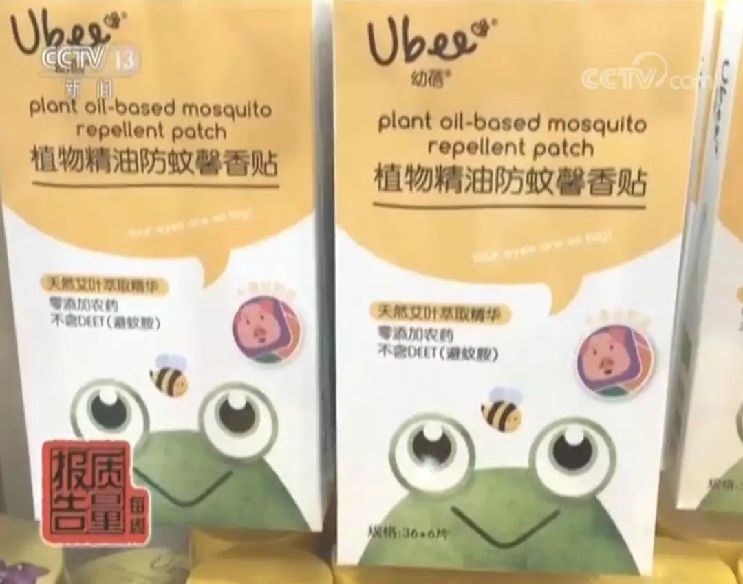 阅读更多关于《用了驱蚊贴还被叮了一身包?检测显示50种驱蚊产品无一有效》