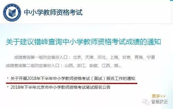 山东省教师资格证面试时间公布:下个月5号!