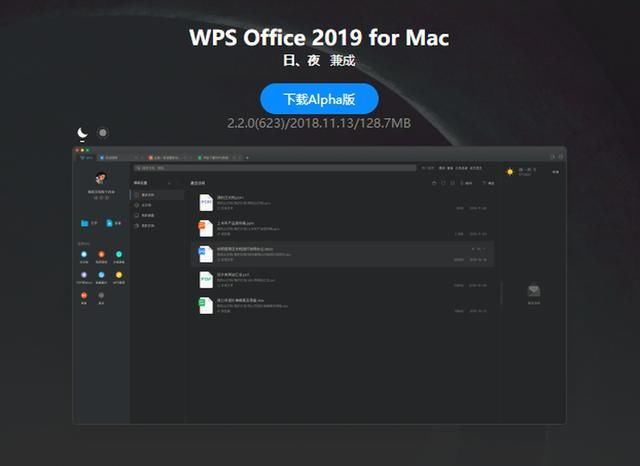 mac版_免费下载:wps office 2019 windows/mac版正式发布