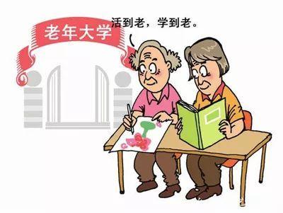 2018年昌平区老干部大学招生报名时间报名地点联系电话