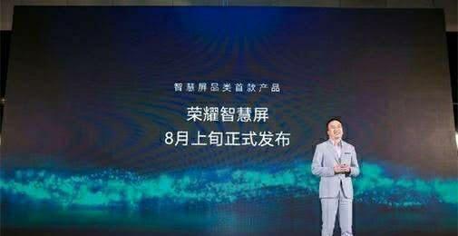 """荣耀官宣:""""智慧屏""""电视搭载鸿蒙系统,小米电视位置不保"""