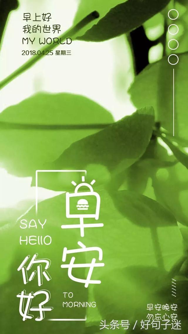 早安心语正能量语句 朋友圈早安图片励志带字