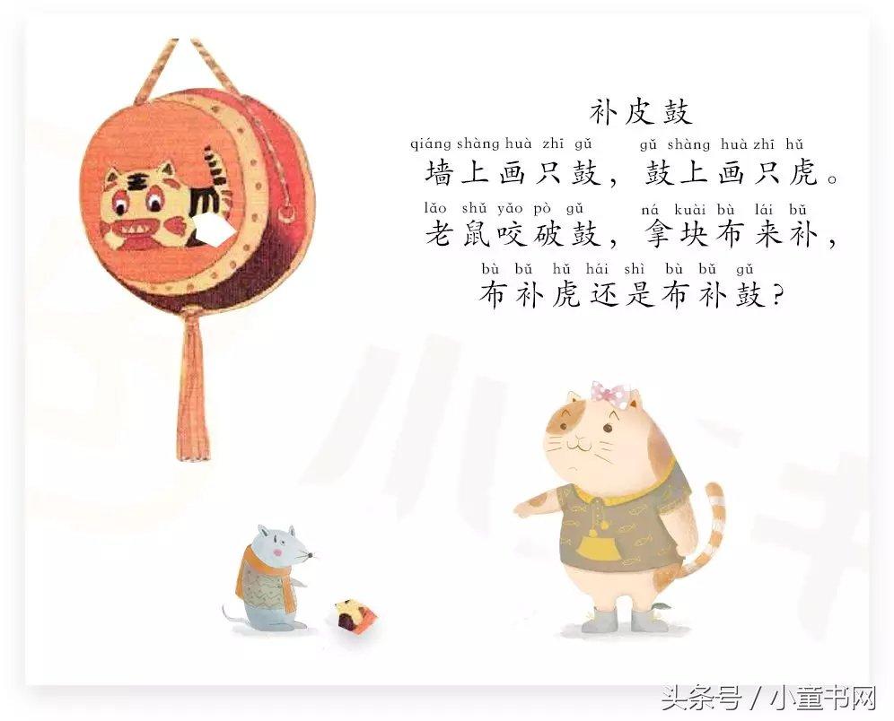 给孩子上一道小而美的甜点--中文童谣