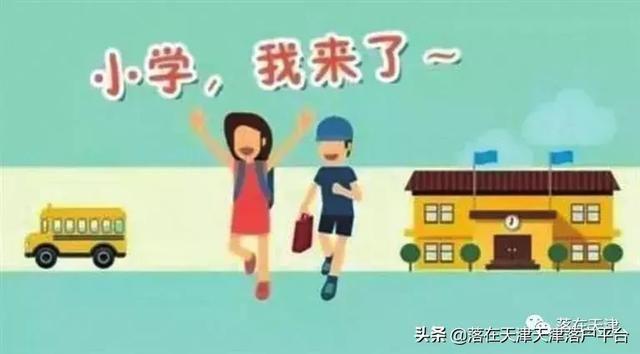 2019年河东区、滨海新区、西青区小学入学招的小学英语v新区图片
