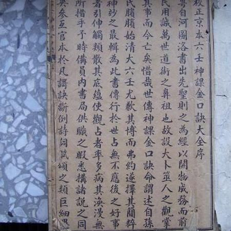 六壬神课金视频口诀(大六壬金古本)-中卷(一)口诀91了喷图片