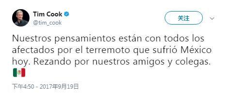库克宣布苹果公司为墨西哥地震灾后重建捐款1