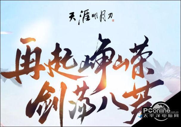 天涯明月刀再起峥嵘剑荡八荒 3V3论剑赛火热开启