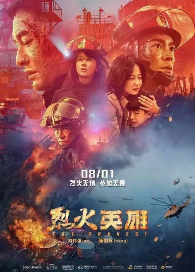 八月院线比七月更热闹,鹿晗新片大战速激新作!