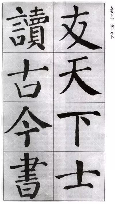 颜体楷书解析字帖,学颜必备图片