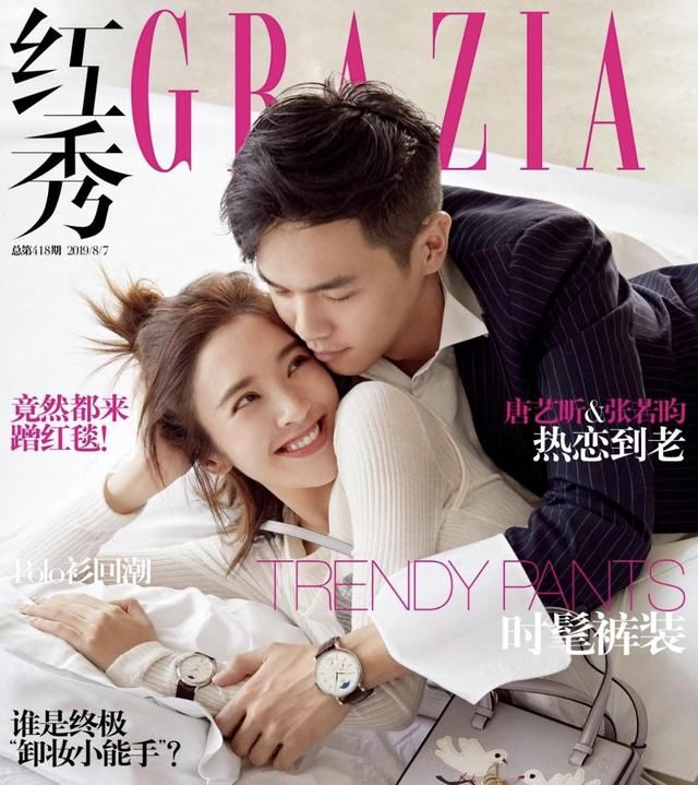 甜蜜!张若昀唐艺昕亮相婚后首刊,秋瓷炫于晓光造型炫酷深情十足
