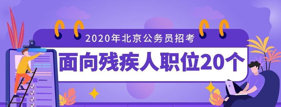 公务员2020年北京