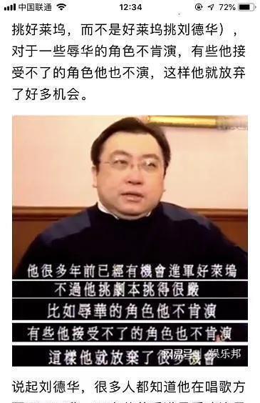 王晶曝香港电影巨星不进军好莱坞缘由,刘德华林青霞皆止步于此