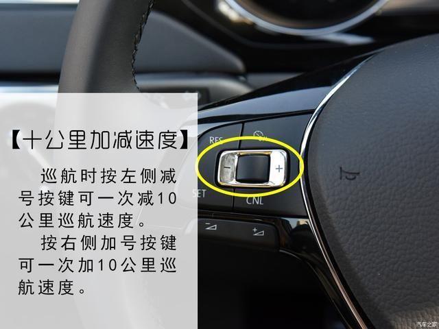 图解:定速巡航怎么用?大众速腾,朗逸,凌渡等大众车型使用方法