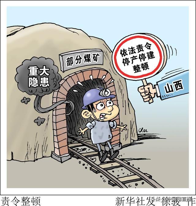 山西:146座煤矿被依法责令停产停建整顿