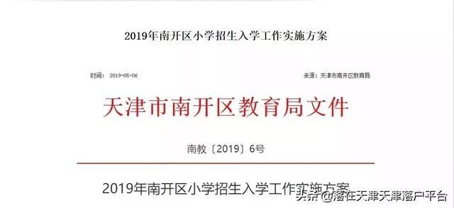 2019年河东区、滨海新区、西青区小学入学招北校区潘南小学图片