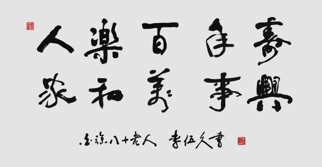 另外还有《李伍久书法作品集》,《一代大家·李伍久》,《中国梦·艺术