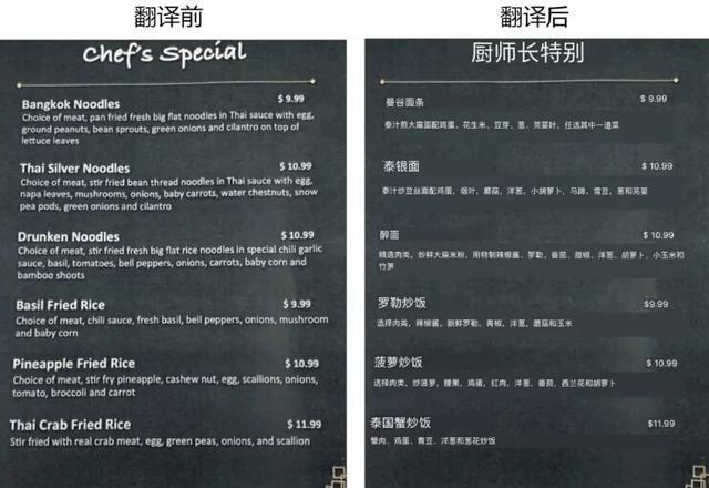 微信推出扫一扫翻译英文功能!以后出国或去老外餐厅点