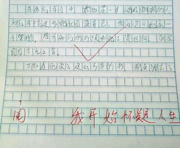 小学生作文题目大全_首先是第一个小学生的作文,题目是鼠目寸光,老师的光辉形象被毁得一