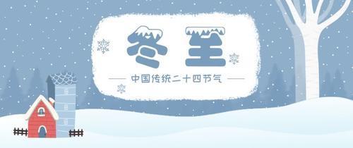 冬至:绍兴的冬日味是什么?