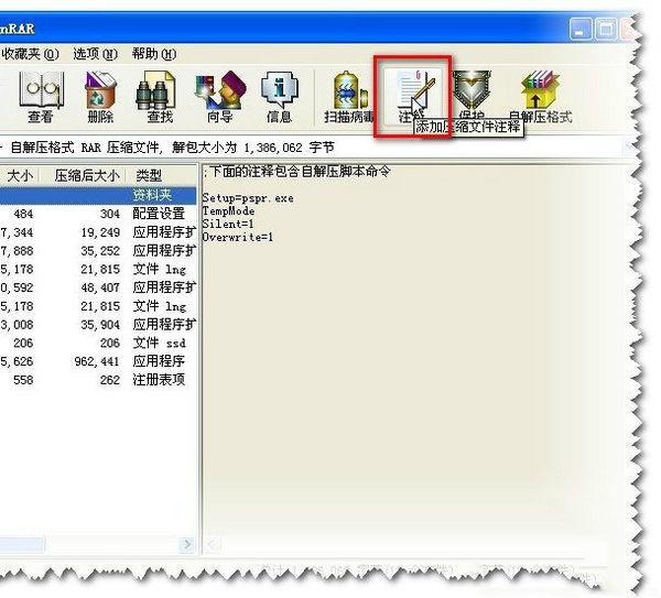 壓縮軟件WinRAR v5.90 Beta3中文破解版