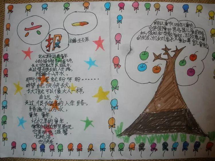 六一儿童节的手抄报,祝福语,范文都在这里啦!
