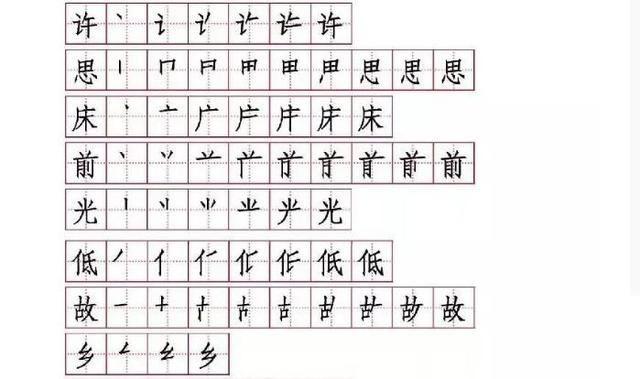 部编一年级下语文 生字笔顺 写好笔顺非常重要 孩子寒假预习用